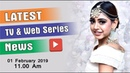 Latest TV Serial News | Serial News Today | Ishqbaaaz | Silsila Badalte Rishton Ka | Ladies Special