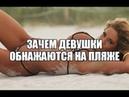 Сексолог Откровенные сексуальные купальники девушки в мини бикини на пляже Обнажение голые