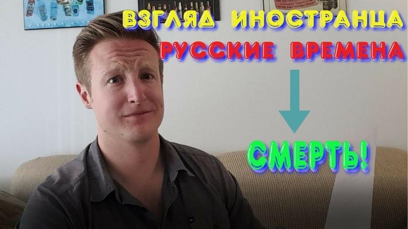 Русские Времена! Взгляд Иностранца!