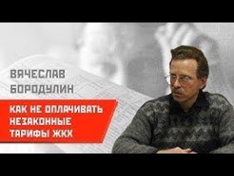 Как не оплачивать НЕЗАКОННЫЕ тарифы ЖКХ Вячеслав Бородулин 18 02 2019