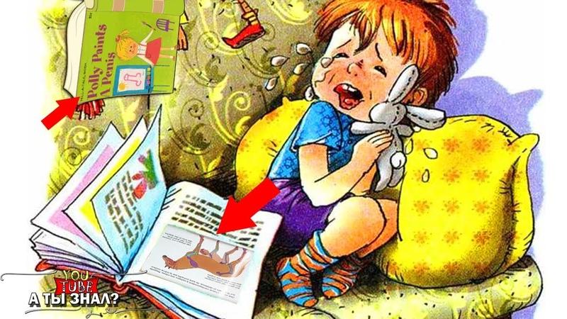 Неправильные книги для детей