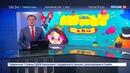 Новости на Россия 24 • 1 декабря начинает вещание новый развлекательный семейный телеканал Мультимузыка