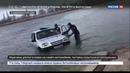 Новости на Россия 24 • Полицейские Ставрополья спасли пьяного водителя от смерти в ледяной воде