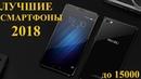 Лучшие смартфоны 2018 Что купить до 15000