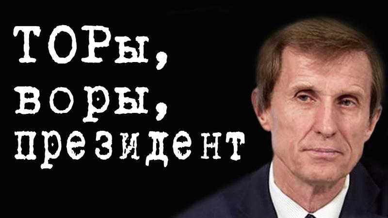 ТОРы, воры, президент ВасилийМельниченко