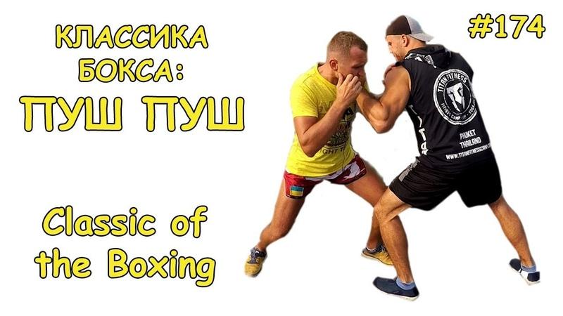 Пуш пуш - классика бокса. Развивающее упражнение / Boxing developmental exercise, boxing drills