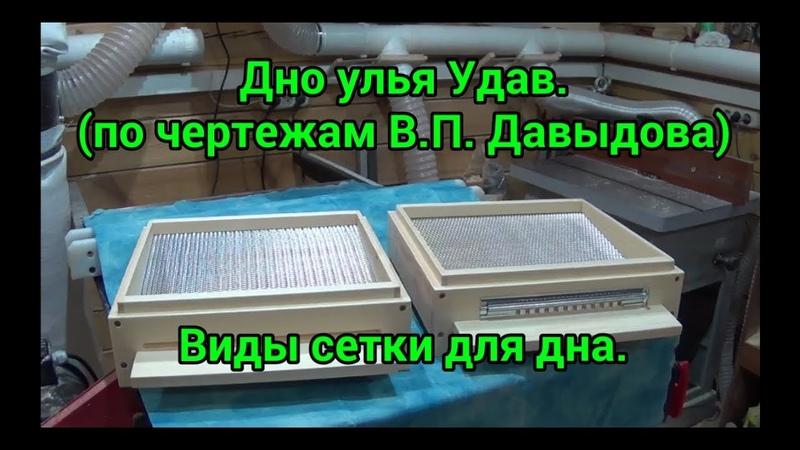 Дно улья Удав (по чертежам В.П. Давыдова). Виды сетки для дна.
