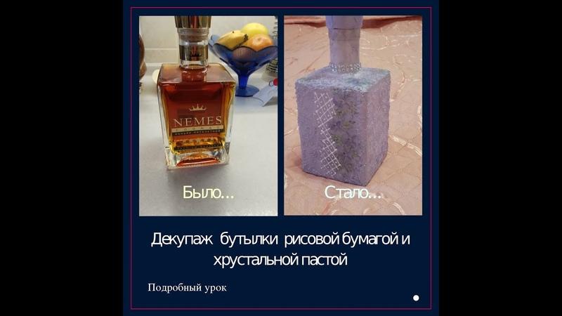 Декупаж бутылки хрустальной пастой и рисовой бумагой