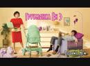[Оригинал] Грубиянка Ён Э, 17 сезон - 3 серия