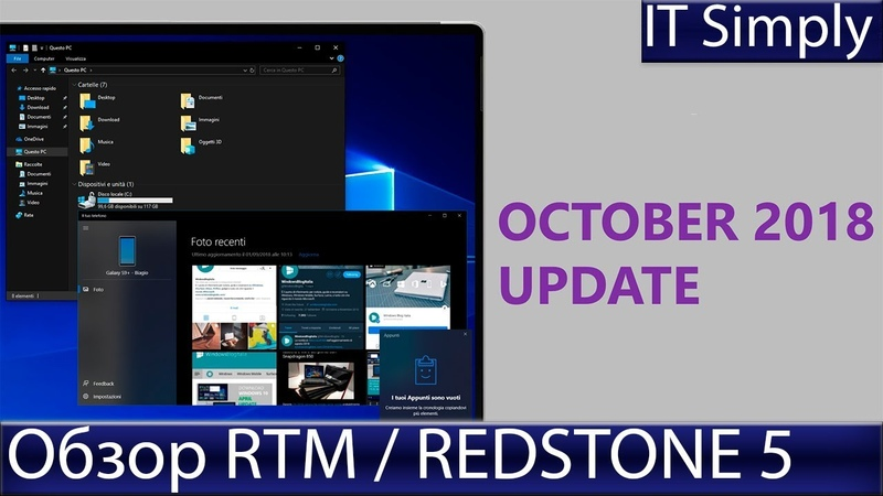 Обзор Windows 10 October 2018 Update (RTM, Redstone 5, 1809)