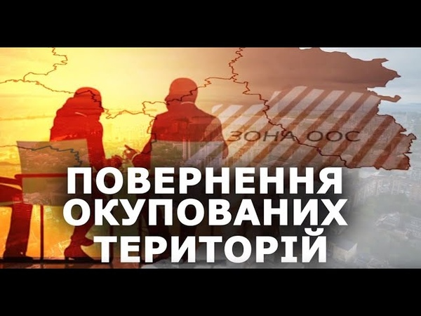 В Україні презентували проект відновлення окупованих територій