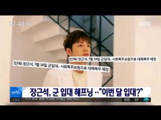 3.07.2018 MBC News Чан Гын Сок «В этом месяце призыв?»