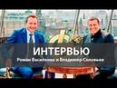 Интервью Владимира Соловьева с Романом Василенко Москва Август 2016