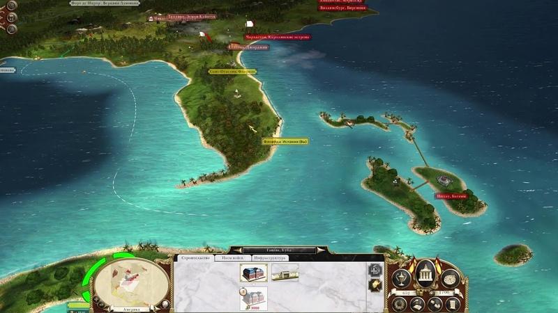 Empire Total War Великая Испания Серия 3
