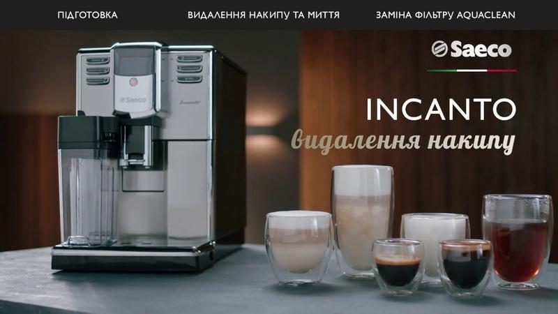 Автоматичні кавомашини Saeco Incanto, видалення накипу
