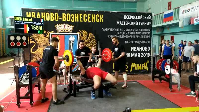 2019.05.18 - Жим 160, 3й под, ВМТ Иваново - Вознесенск, пауэрлифтинг
