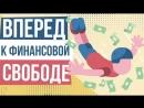 Вперед к финансовой свободе. Твой первый шаг к финансовой свободе. Как обеспечить пассивный доход | Евгений Гришечкин