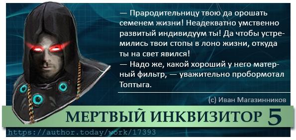 И.МАГАЗИННИКОВ МЁРТВЫЙ ИНКВИЗИТОР-4 КЛАНЫ ФАНМИРА СКАЧАТЬ БЕСПЛАТНО