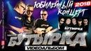 БУТЫРКА - Юбилейный концерт Full HD Official video/2018