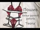 Пошив. Белье ручной работы. Комплект 'Teona'. DIY LACE BRALETTE LINGERIE SET.