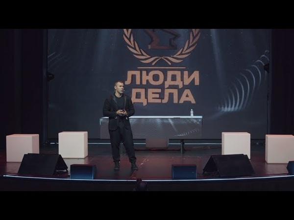 Выступление Дмитрия Хохлова на слёте Люди Дела