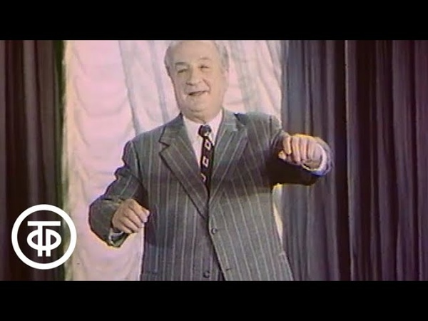 """Ираклий Андроников. Рассказы """"Четыре часа из жизни Блока"""", """"Трижды обиженный"""" (1983)"""