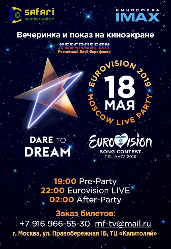 Афиша Евровидение 2019 на Киноэкране / Москва 18 мая