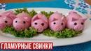 Гламурные Свинки Новогодняя Закуска Символ Нового Года Год Свиньи год свиньи символ года