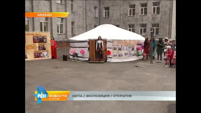 Новости РЕН ТВ Сибирь об открытии музея юрты ИНПО