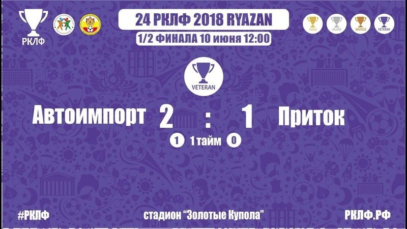 24 РКЛФ Ветеранский Кубок Автоимпорт-Приток 21