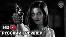 Город грехов 2: Женщина, ради которой стоит убивать(ТРЕЙЛЕР)