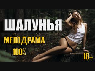 Фильм вштырил всех! ШАЛУНЬЯ Русские новинки HD 1080P мелодрамы 2019. ФИЛЬМЫ ВК | ФИЛЬМЫ ВКОНТАКТЕ | ВК 2019 |