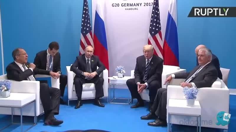 Трамп поет песню Земфиры ( на встрече с Путиным )
