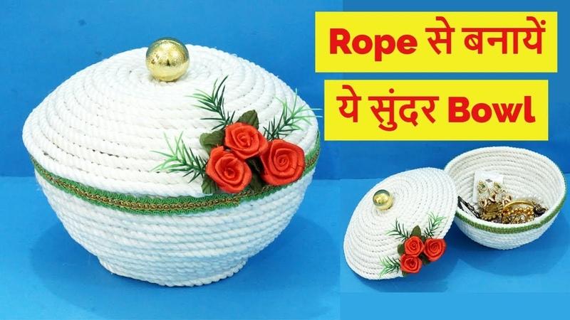 Amazing DIY Storage Basket Tutorial | DIY Rope Bowl