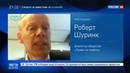 Новости на Россия 24 • В Голландии предлагают разрешить эвтаназию здоровым людям