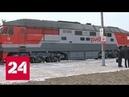 После 8-летнего перерыва Владивосток и таежную глубинку вновь связал поезд - Россия 24