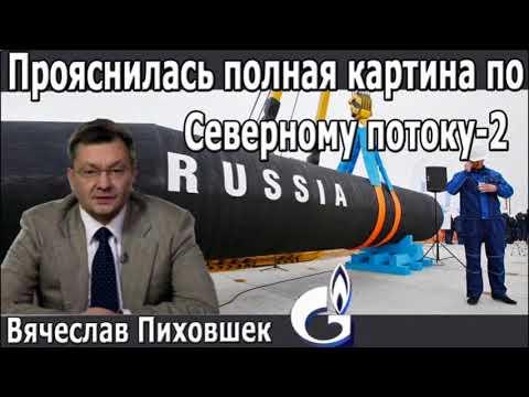 Прояснилась полная картина по Северному потоку-2. Встреча Путина и Трампа. Вячеслав Пиховшек.