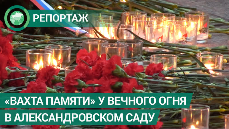 У Вечного огня в Александровском саду прошла Вахта памяти ФАН ТВ