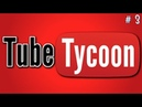 Tube Tyccon ► ТРАЧУ ДЕНЬГИ ► 3