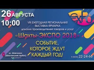 «Шахты-ЭКСПО 2018» ждёт вас!