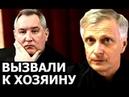 Зачем Рогозин ползёт на брюхе в США. Валерий Пякин.