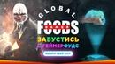 Кабанчо нашел еду для стримеров и геймеров AIRDROP - что это Кто такие Global Gamer Foods
