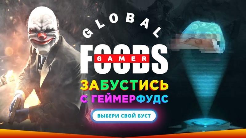 Кабанчо нашел еду для стримеров и геймеров? AIRDROP - что это? Кто такие Global Gamer Foods?