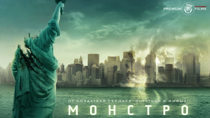 Монстро Cloverfield 2008 60 FPS