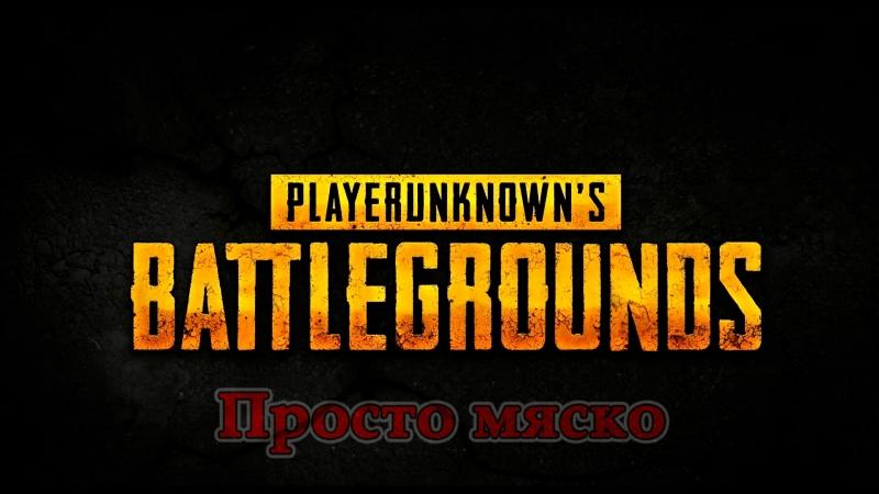 Playerunknown's Battlegrounds Просто мяско