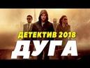 ДЕТЕКТИВ 2018 СНЯЛ ЗЭКОВ ДУГА Русские детективы 2018 новинки, фильмы 2018 HD