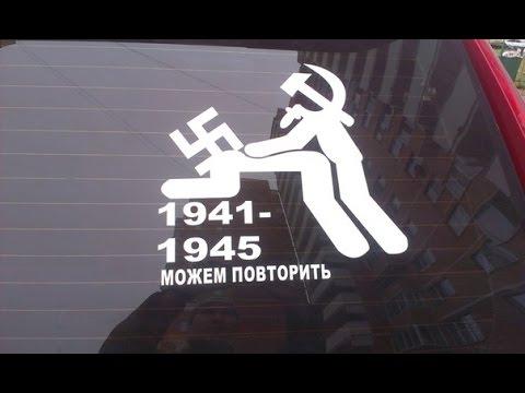 Накипело 1941 1945 Можем повторить