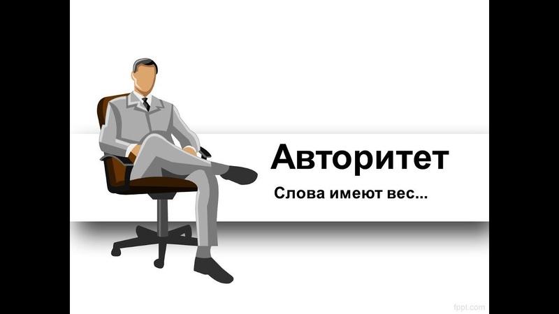 Авторитет Сергей Бриштель