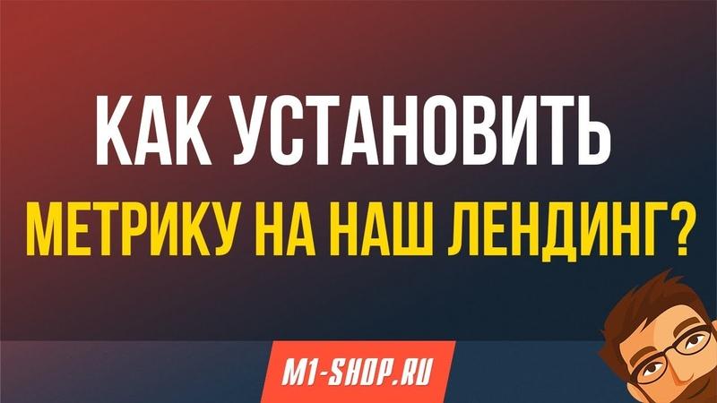 Установка Яндекс Метрики от m1-shop.ru