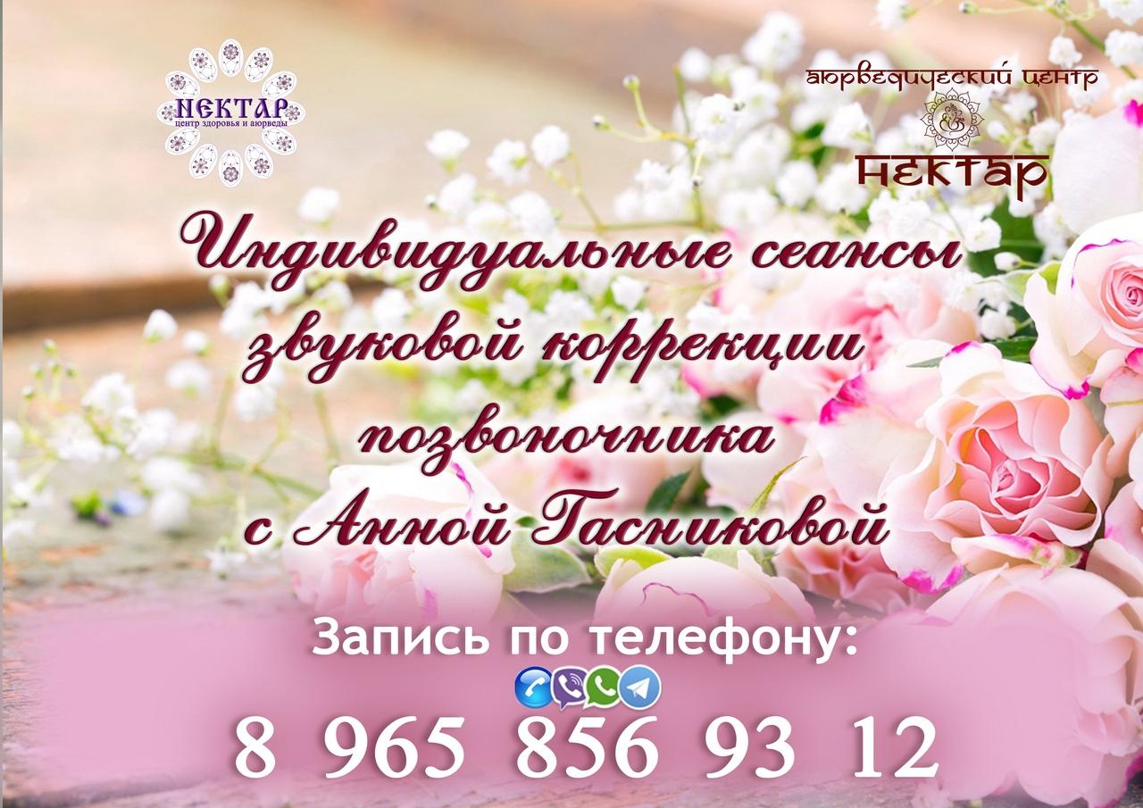 Афиша Челябинск Голосовые практики с Анной Гасниковой